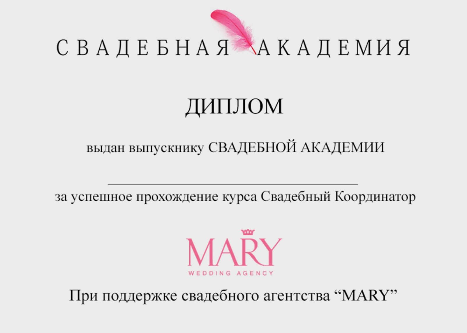 e4 3 свадебное агентство
